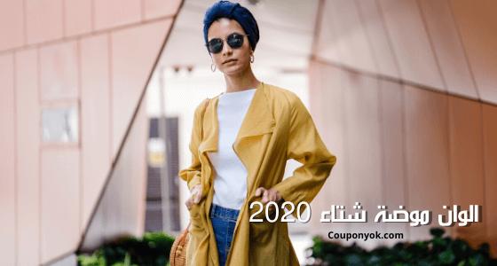 الوان موضة شتاء 2020