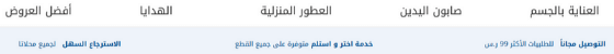 عروض باث اند بودي اليوم اونلاين في السعودية - كوبوني اوك