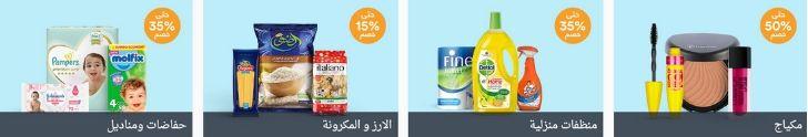 قسيمة تخفيض سوق كوم مصر