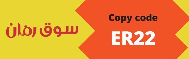 ERomman discount code