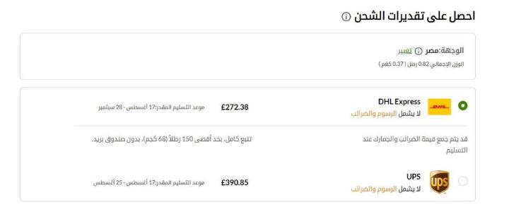 اسعار الشحن من اي هيرب