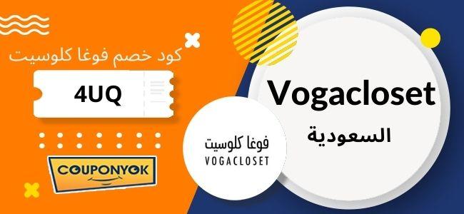 كود خصم فوغا كلوسيت السعودية vogacloset