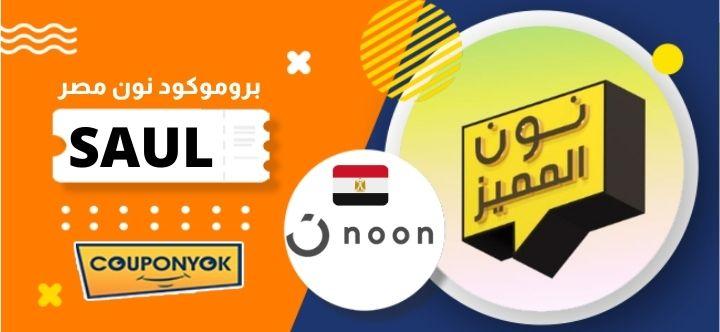 بروموكود نون مصر