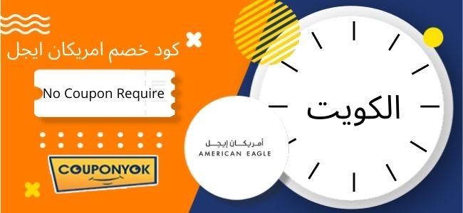 كود خصم امريكان ايجل الكويت 2021