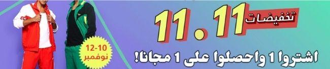 خصومات نمشي 11 - 11 حتى 50% في بلاك نوفمبر