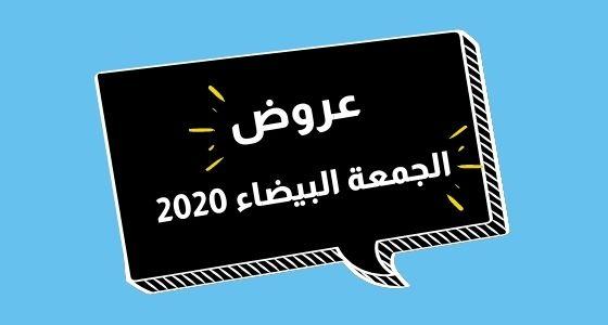 عروض الجمعة البيضاء في السعودية 2020