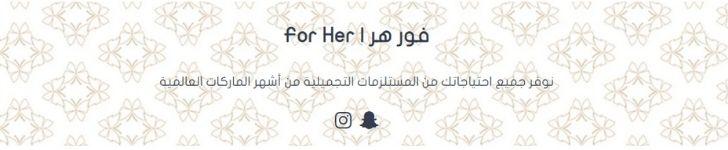 فور هر For Her