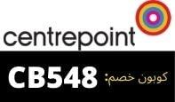 كود خصم سنتربوينت ( CB548 ) متاح على Centerpoint السعودية والإمارات