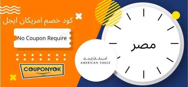 كوبون خصم امريكان ايجل مصر