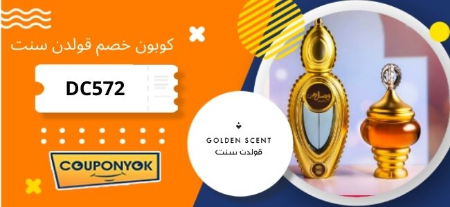 كوبون خصم قولدن سنت للعطور العربية يناير2021