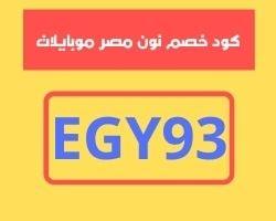 (EGY93 ) كود خصم نون مصر موبايلات