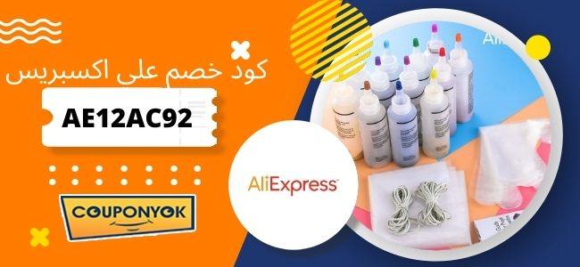 كود خصم علي اكسبريس aliexpress promo code