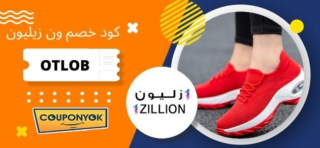 كود خصم ون زليون للأحذية النسائية 2021